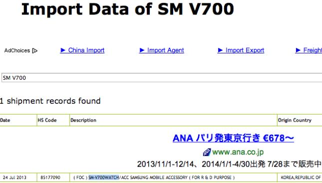 مدل ساعت هوشمند سامسونگ SM-V700 است