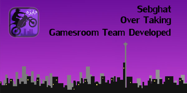 gamesroom-sebghat-game-