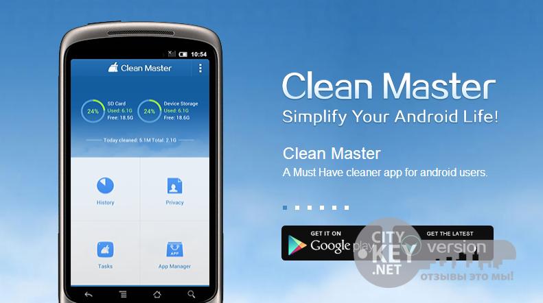 دانلود برنامه Clean Master برای افزایش سرعت و بهینه سازی گوشی و تبلت های اندرویدی