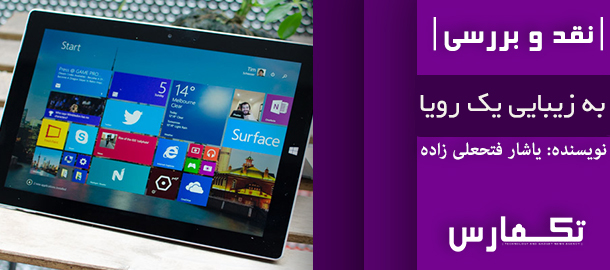 surface3review