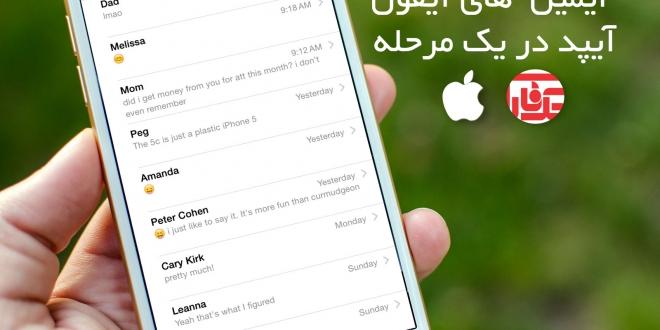 messages_app_iphone_6_hero