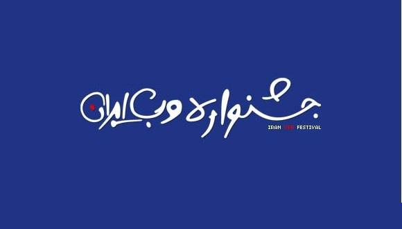 Iran-Web-Festival-candidates