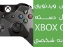 xboxone-controller-to-pc-tutorial-techfarscom