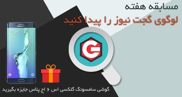 gadgetnews-contest-1-2